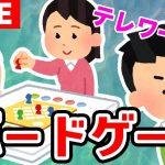 【LIVE】テレワークでボードゲームができるらしい。ボードゲームアリーナ[ゲーム実況byGM Channel]