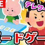 【LIVE】テレワークでボードゲームができるらしい。ボードゲームアリーナ #2[ゲーム実況byGM Channel]