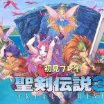 【LIVE】聖剣伝説3TRIALS of MANA 初見プレイ!【聖剣3リメイクPS4版】[ゲーム実況by吟醸姉妹のゲーム実況]