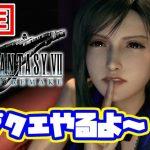 【LIVE】FF7リメイク[ゲーム実況byカーソンLee]