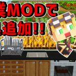 【マイクラ】農業Modで新しい家具と自分たちの畑!![ゲーム実況byあしあと]