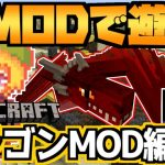 【マイクラMOD】ドラゴンMODで遊んでみよう!【気まダラ】[ゲーム実況byshow]