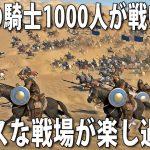 【Mount & Blade II #7】中世の騎士たち1000人が争う戦場がカオス過ぎてヤバイ【アフロマスク】[ゲーム実況byアフロマスク]