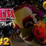 【N64】ゼルダの伝説 時のオカリナ 実況プレイ!#2【生放送】[ゲーム実況byMOTTV]