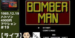 Part 19 ボンバーマン ファミコン 全ソフト実況[ゲーム実況byたぶやんのレトロゲーム実況]