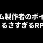 ゲーム製作者のボイスがうるさすぎるRPG『 全力勇者 』[ゲーム実況byキヨ。]