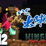 #12【王の帰還】弟者,兄者の「Kingdom Two Crowns」【2BRO.】[ゲーム実況by兄者弟者]