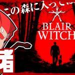 #1【ホラー】弟者の「Blair Witch」【2BRO.】[ゲーム実況by兄者弟者]