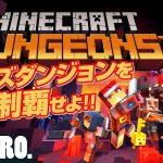 #1【ハクスラ】弟者,兄者,おついちの「Minecraft Dungeons(マインクラフト ダンジョンズ)」【2BRO.】[ゲーム実況by兄者弟者]