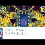 【実況】流星のロックマン2 ベルセルクでたわむれる【part20】[ゲーム実況byシンのたわむれチャンネル]