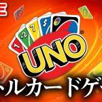 #2【生放送】いにしえから伝わるバトルカードゲーム!!「UNO」!!![ゲーム実況byGM Channel]