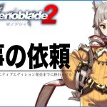 ゼノブレイド2)仕事を依頼されました Xenoblade Definitive Edition(ゼノブレイド ディフィニティブ・エディション)発売までに終わらせる #02[ゲーム実況byすずきたかまさのゲーム実況]