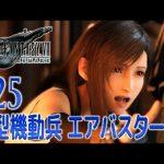 #25【FF7 リメイク】まったり初見実況♪【FINAL FANTASY VII REMAKE】[ゲーム実況byみぃちゃんのゲーム実況ちゃんねる。]