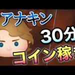 【ツムツム】アナキン30分コイン稼ぎ![ゲーム実況byツムch akn.]