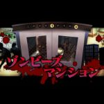 【300円ホラゲ】ゾンビーズマンションをやる【#1】[ゲーム実況byMomotaro・m・channel]