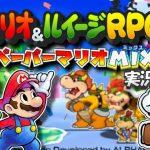 【3DS】マリオ&ルイージRPG ペーパーマリオMIX 実況プレイ #1【生放送】[ゲーム実況byMOTTV]