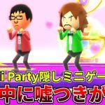 【3人実況】Wii Partyの『 人狼ゲーム 』に超人CPU入れたらヤバイことになった[ゲーム実況byキヨ。]