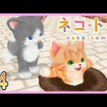 【実況】生意気ネコに天罰が下る【ネコトモ】#4[ゲーム実況by茸]