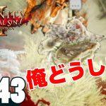 #43【RPG】弟者,兄者,おついちの「Divinity :Original Sin 2」【2BRO.】[ゲーム実況by兄者弟者]