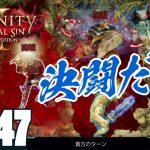 #47【RPG】弟者,兄者,おついちの「Divinity :Original Sin 2」【2BRO.】[ゲーム実況by兄者弟者]