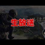 5/17! ソロっ!!【荒野行動:生放送】#黒騎士Y[ゲーム実況byY 黒騎士]