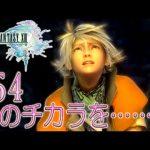 #54【FF13】初見実況プレイ♪【Steam版 ファイナルファンタジー13】[ゲーム実況byみぃちゃんのゲーム実況ちゃんねる。]