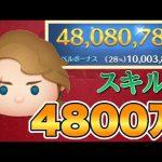 アナキン スキル6 4800万[ゲーム実況byツムch akn.]