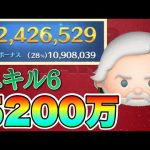 マスタールーク スキル6 5200万[ゲーム実況byツムch akn.]