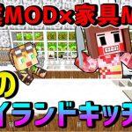 【マイクラ】ワガママ女王の夢のアイランドキッチン!!【農業&家具MOD】ep3[ゲーム実況byあしあと]