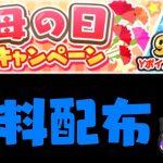 ぷにぷに母の日プレゼント‼ガシャの初心者が引くタイミング徹底解説『妖怪ウォッチぷにぷに』 Yo-Kai Watchさとちんゲーム無料配布9000Yポイントの使い道[ゲーム実況byさとちん]
