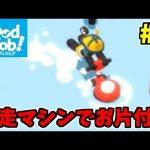【実況】職場を完全破壊する バイオレンス社畜ゲーム Good Job! #5[ゲーム実況byシンのたわむれチャンネル]