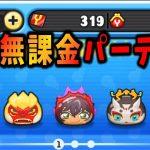 【神端末】無課金アカウントを救いたい『妖怪ウォッチぷにぷに』Yo-Kai Watchさとちんゲーム[ゲーム実況byさとちん]