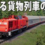 ほぼ実写のようにリアルな鉄道シミュレーターで貨物列車の色々な作業を体験【アフロマスク】[ゲーム実況byアフロマスク]