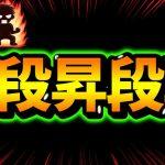 ウォーズ3切れ再四段昇段!(ちなみに三度目・・・[ゲーム実況by将棋実況チャンネル【クロノ】]
