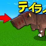 【マイクラ 恐竜】パラソルが恐竜を化石から復活させる #17 恐竜の王ティラノサウルス 【マインクラフト】[ゲーム実況byねが]