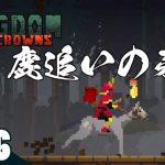 #6【王の帰還】弟者,兄者の「Kingdom Two Crowns」【2BRO.】[ゲーム実況by兄者弟者]