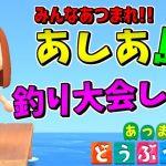 【あつ森】参加型イベント!あしあ島で釣り大会しよ~![ゲーム実況byあしあと]