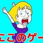 ネット広告で見つけた「絶体絶命の女の子をぶっ飛んだアイテムで救うゲーム」[ゲーム実況byポッキー]