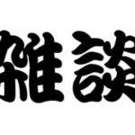 【雑談配信】みんなのコメント拾わせてください!!【録画は限定公開にします】[ゲーム実況byMomotaro・m・channel]