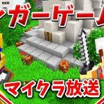 【マインクラフト】ハンガーゲームズを視聴者とプレイ!!(生放送)[ゲーム実況byトムとマルク]