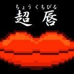 ふざけまくってるホラーゲーム『 超唇 』[ゲーム実況byキヨ。]
