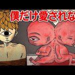 シャム双生児として産まれた双子の悲劇的ホラー【Life Gallery #1】[ゲーム実況byレトルト]