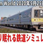 ぐっすり眠れるリアルな鉄道シミュレーター(新車両M3を運転編)【Train Sim World 生放送 2020年5月25日】[ゲーム実況byアフロマスク]