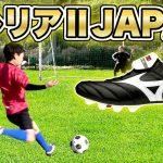【スパイクレビュー】トップモデル!「モレリアⅡJAPAN」を遂にグラウンドで履きます![ゲーム実況byAのゲームチャンネル!]