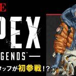 【生放送】新メンバーと共にチャンピオンを目指すAPEX[ゲーム実況byGM Channel]
