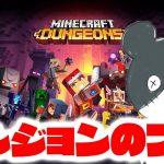 【マイクラダンジョンズ】ダンジョンのプロがマイクラダンジョンズに挑む【Minecraft Dungeons】[ゲーム実況byBelle]