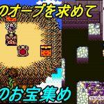 ドラクエモンスターズ2 ルカの旅立ち #17 【イルルカ GBC】ひかりのオーブを求めて VSヘルコンドル kazuboのゲーム実況[ゲーム実況bykazubo ゲーム攻略チャンネル]