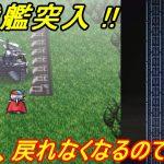 ファイナルファンタジー2 #8【スマホ版】 大戦艦攻略開始 途中で戻れなくなるので注意 kazuboのゲーム実況[ゲーム実況bykazubo ゲーム攻略チャンネル]