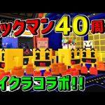 【マイクラ】マイクラとパックマンがコラボ!![ゲーム実況byあしあと]