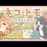 【実況】クッソお喋りなネコを拾いましたwww【ネコトモ】#1[ゲーム実況by茸]